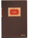 Libro Caja M.D. Clase R